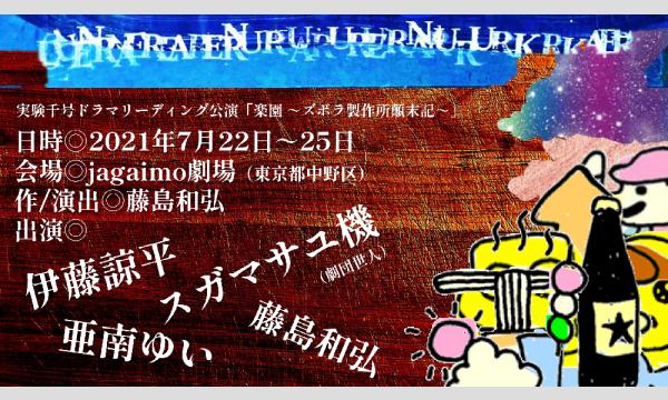 ドラマリーディング「楽園~ズボラ製作所顛末記~」 イベント画像2