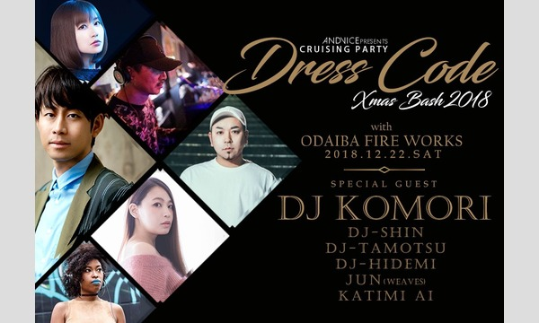"Dress Code -Xmas Bash 2018- with ""ODAIBA FIRE WORKS"" イベント画像2"