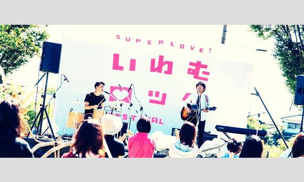 YKJ新潟10周年記念ワンマンライブ「輝く世界」 イベント画像1