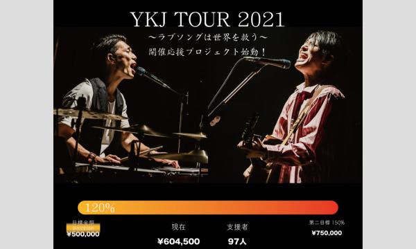 YKJ TOUR 2021 〜ラブソングは世界を救う〜 会場観覧チケット用特設サイト イベント画像1
