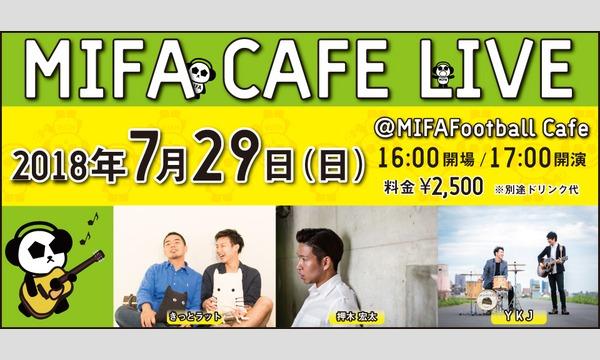 MIFA CAFE LIVE イベント画像1