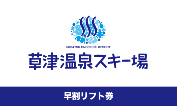草津温泉スキー場 早割リフト券販売 イベント画像1