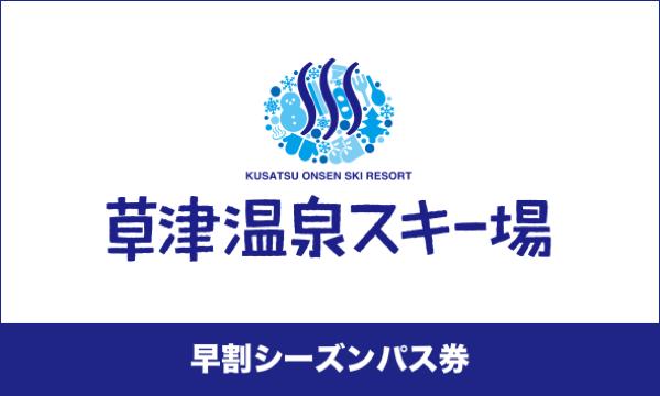 草津温泉スキー場 早割シーズンパス券販売 イベント画像1