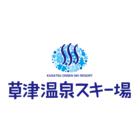 株式会社草津観光公社(草津温泉スキー場)のイベント