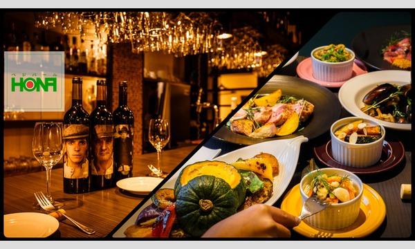 【独身限定】有機野菜や米澤豚のソテーと共に!赤白泡ワインを6種飲み放題七夕前夜の小規模カジュアルワイン会 イベント画像1