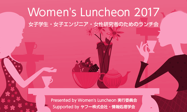Women's Luncheon 2017 in東京イベント