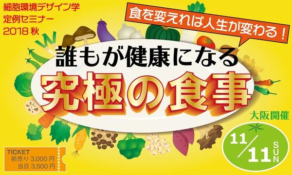 杏林予防医学研究所の【大阪】誰もが健康になる「究極の食事」イベント