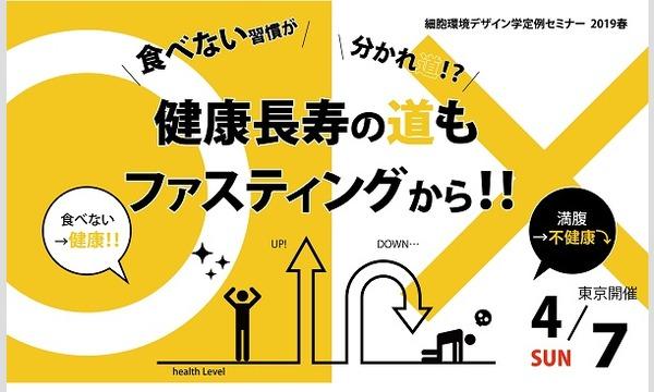【東京】健康長寿の道もファスティングから!! イベント画像1