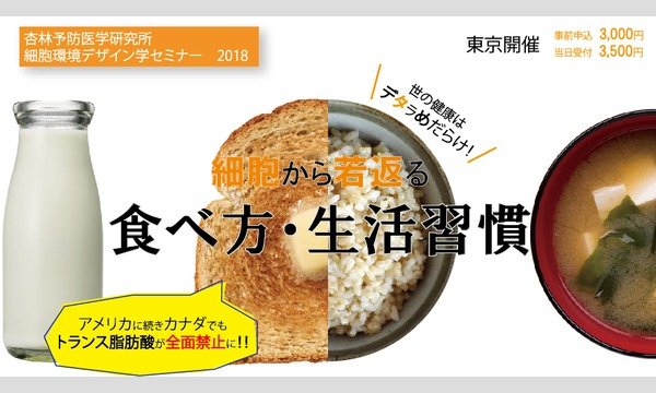 【東京】細胞から若返る食べ方・生活習慣 イベント画像1