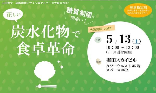 【大阪】5/13(土)山田豊文 定例セミナー イベント画像1