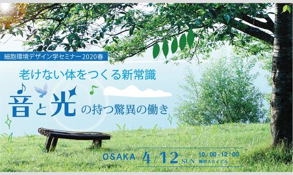 【大阪】老けない体をつくる新常識~音と光の持つ驚異の働き~ イベント画像1