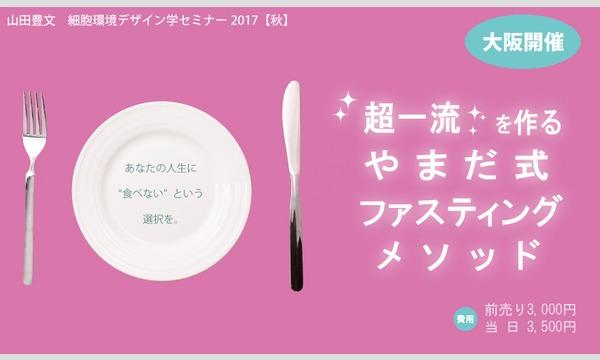 【大阪】超一流を作るやまだ式ファスティングメソッド イベント画像1