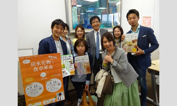 【大阪】超一流を作るやまだ式ファスティングメソッド イベント画像3