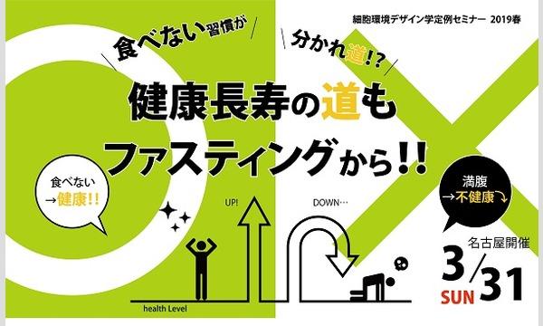 【名古屋】健康長寿の道もファスティングから!! イベント画像1
