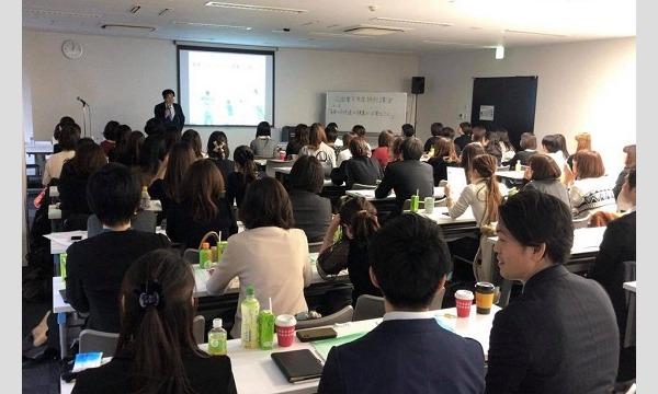 【名古屋】健康長寿の道もファスティングから!! イベント画像2