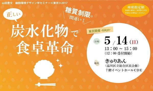 【東京】5/14(日)山田豊文 定例セミナー イベント画像1