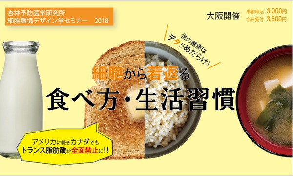 【大阪】細胞から若返る食べ方・生活習慣 in大阪イベント