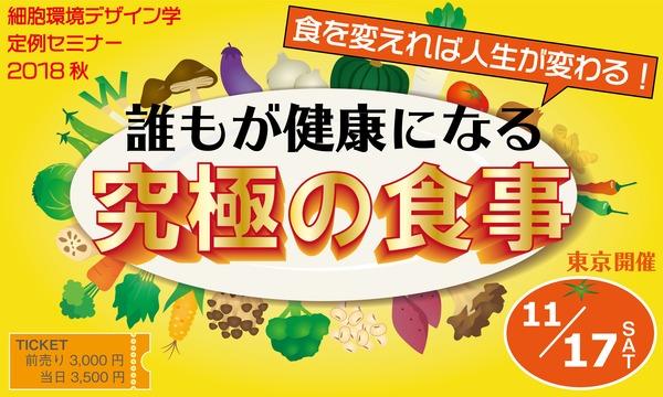 杏林予防医学研究所の【東京】誰もが健康になる「究極の食事」イベント
