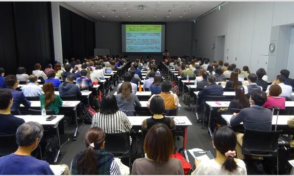 【東京】誰もが健康になる「究極の食事」 イベント画像2