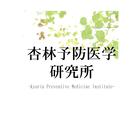 杏林予防医学研究所 イベント販売主画像