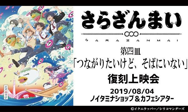TVアニメ『さらざんまい』第四皿 復刻上映会 イベント画像1