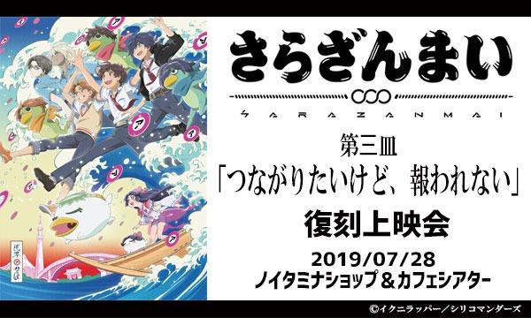 TVアニメ『さらざんまい』第三皿 復刻上映会 イベント画像1