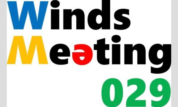 Winds Meeting 029  第1回定期演奏会 イベント画像1