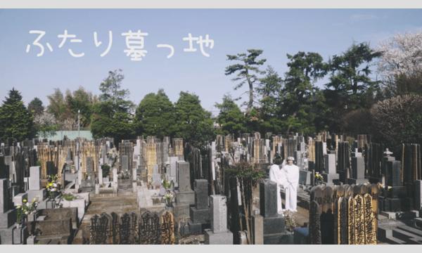 短編映画「ふたり墓っ地」上映会 イベント画像2