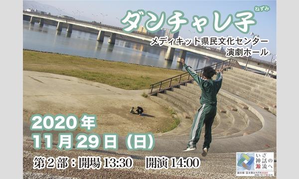 ダンチャレ子(ねずみ)2020 第2部 イベント画像1