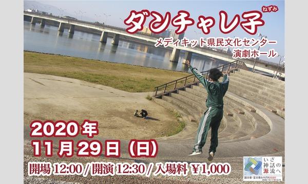 ダンチャレ子(ねずみ)2020 イベント画像1