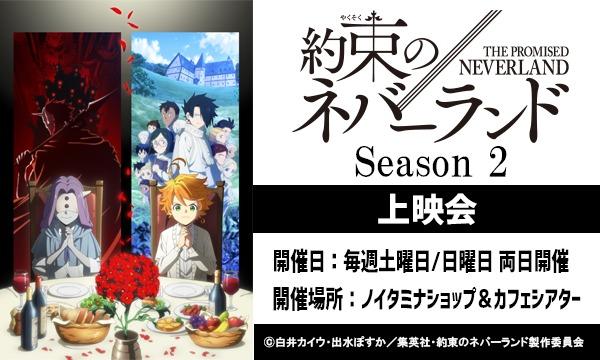 TVアニメ『約束のネバーランド Season 2』第9話 上映会 イベント画像1