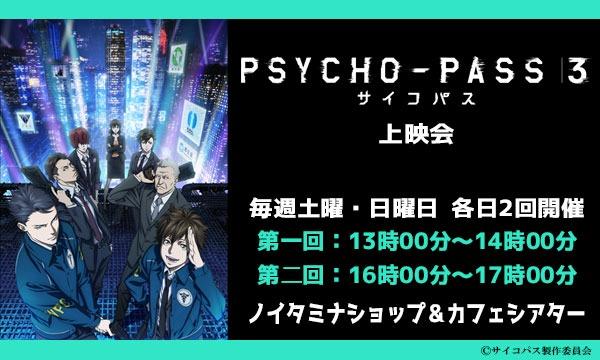 TVアニメ『PSYCHO-PASS サイコパス 3』 第8話 上映会 イベント画像1