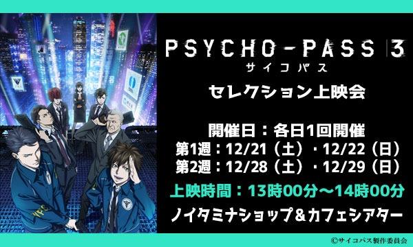 TVアニメ『PSYCHO-PASS サイコパス 3』 セレクション上映会  第1週 イベント画像1