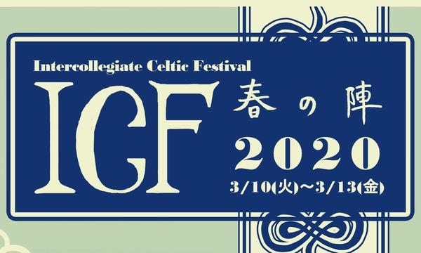 ICF2020 ~春の陣~全参加チケット イベント画像1