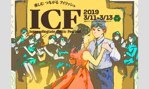 ICF~Intercollegiate Celtic Festival~【学生料金】 イベント画像1