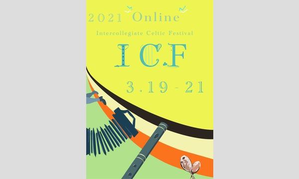 ICF2021【参加申し込み締切:2/20】 イベント画像1