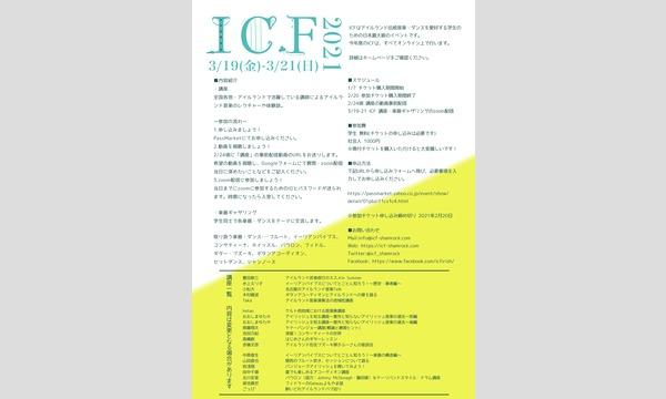 ICF2021【参加申し込み締切:2/20】 イベント画像2