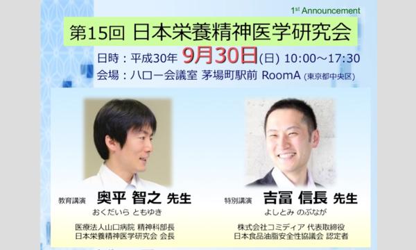 第15回 日本栄養精神医学研究会:吉冨信長先生&奥平智之先生 イベント画像1