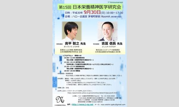 第15回 日本栄養精神医学研究会:吉冨信長先生&奥平智之先生 イベント画像2