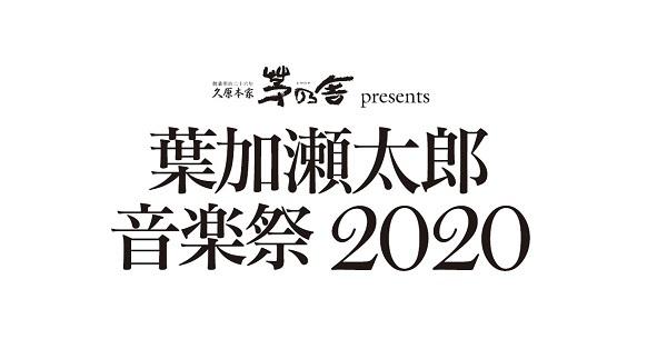 2020 キーポン 水谷 千重子 シャイニング
