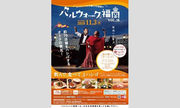 バルウォーク福岡 VOL.16 イベント画像3