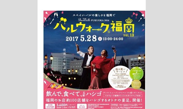 バルウォーク福岡 VOL.13 イベント画像1