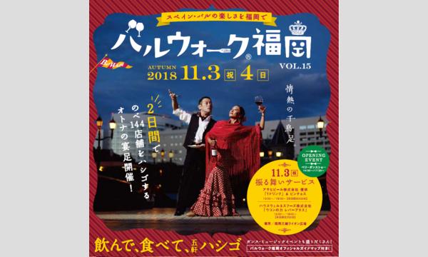 バルウォーク福岡 VOL.15 イベント画像1
