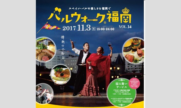 バルウォーク福岡 VOL.14 イベント画像1