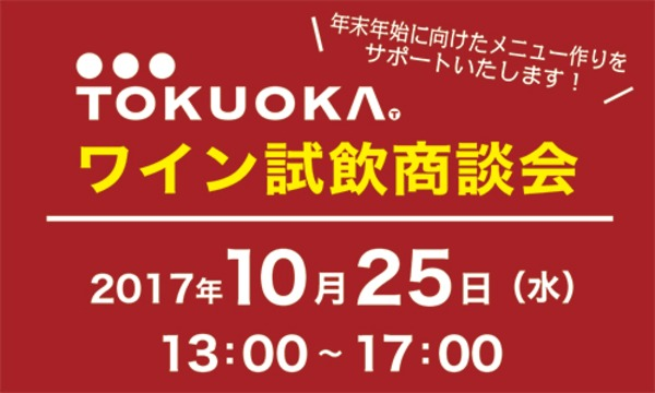 <酒販店様、料飲店様向け>TOKUOKA  ワイン試飲商談会 in大阪イベント
