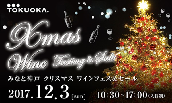 みなと神戸 クリスマス・ワイン・フェス&セール Wine-Tasting & Sale  in兵庫イベント