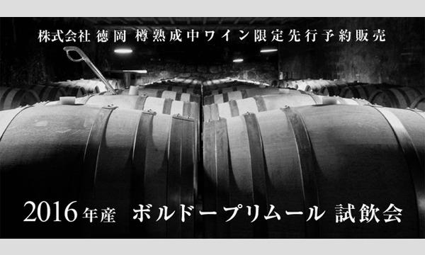 <東京会場>㈱徳岡 2016年産ボルドープリムールワイン試飲会 / バックヴィンテージ特別販売会