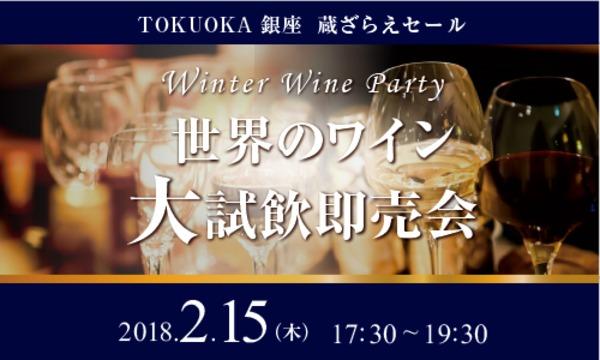 【TOKUOKA 銀座】ワイン 蔵ざらえセール Winter Wine Party in東京イベント