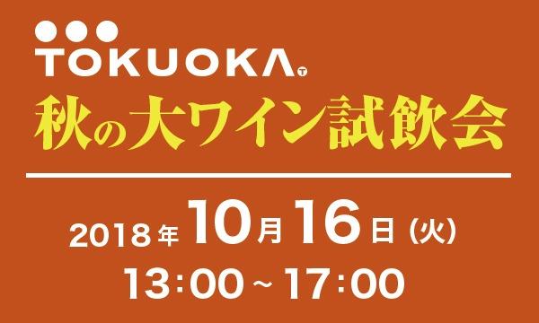 TOKUOKA 秋の大ワイン試飲会(酒販店様・料飲店様向け) イベント画像1