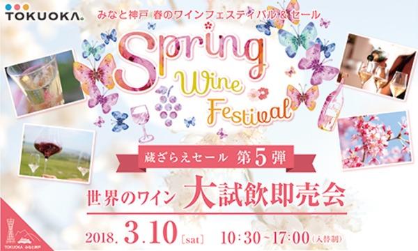 第5回 TOKUOKA みなと神戸ワインセラー 蔵ざらえセール イベント画像1